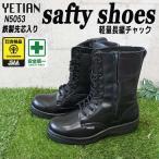 軽量 安全靴 N5053 (サイドファスナー付き) 鉄芯入り ショートブーツ/安全長靴 セーフティーシューズ