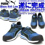 PUMA プーマ 安全靴 Blaze Knit Low (ブレイズ ニット ロー) ローカット安全靴 おしゃれ 安全スニーカー セフティースニーカー 作業用安全靴
