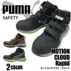 プーマ PUMA 安全靴 ハイカット モーションクラウド ラピッド MOTION CLOUD RAPID グラスファイバー強化合成樹脂 スニーカー 作業靴 おしゃれ【即日発送】