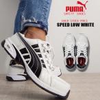 安全靴 PUMA プーマ 安全スニーカー スピード・ロー ホワイト Speed Low White 64.225.0 ローカット セフティーシューズ 作業靴【即日発送】