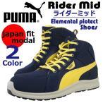 【予約 3月上旬入荷予定】【送料無料】PUMA プーマ 安全靴 ライダー・ミッド Rider Mid スニーカータイプ ハイカット 日本規格 紐タイプ  64.350.0 64.351.0