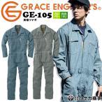 【送料無料】グレースエンジニアーズ ヒッコリーストライプ 長袖つなぎ GE-105  作業服 作業着