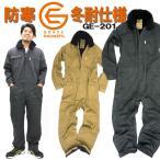 グレースエンジニア GE-201  防寒つなぎ  防寒着 防寒服 作業服 作業着