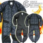 グレースエンジニアーズ GE-2040 キルトインナースーツ インナーつなぎ 防寒着 インナーウェア 防寒服