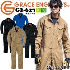 グレースエンジニアーズ 長袖つなぎ GE-627 エスケープロダクト 作業服 作業着