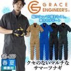 グレースエンジニアーズ GE-629 半袖つなぎ(薄手素材) デニム 春夏用 作業服 作業着