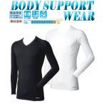 SOWA Vネック長袖シャツ インナー tシャツ メンズ V首シャツ アンダー【送料無料】コンプレッション