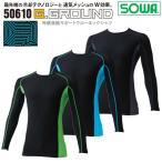SOWA 桑和 50610 冷感長袖サポートクルーネックシャツ インナーウェア インナーシャツ 吸汗速乾 ストレッチ 涼しい 清涼