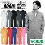 SOWA 9800 綿100% 長袖つなぎ ツナギ 作業服 作業着 つなぎ服 桑和【社名刺繍無料】