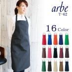 胸あて首かけ型 エプロン arbe アルべ T-62  男女兼用 カフェ 飲食 制服 レストラン ユニフォーム