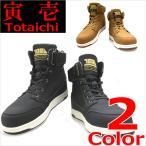 寅壱 安全靴 0279-961 ハイカット ワークブーツ 軽快・着脱も容易な安全靴 セーフティーシューズ