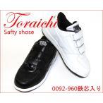 安全靴 スニーカー ローカット マジックタイプ 寅壱 トライチ 0092-96 安全シューズ セーフティーシューズ