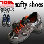 寅壱 安全靴 0282-964 ローカット【スニカータイプ】【安全靴 おしゃれ】【安全靴 ローカットカット】軽快・着脱も容易な安全靴