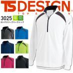 【TS-DESIGN 藤和 ロングスリーブハーフジップシャツ 3025】【長袖ジップアップシャツ】【メンズ】【マッスルサポート【送料無料】