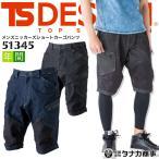 カーゴパンツ TS-DESIGN 51345 ストレッチ 製品洗い 半ズボン メンズニッカーズショートカーゴパンツ オールシーズン