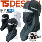 TS-DESIGN フェイスガード 84119 バラクラバ UVカット アイスマスク 夏用 熱中症対策 清涼感 クール 目出し帽 紫外線対策 藤和【送料無料】【即日発送】
