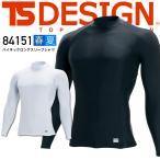 藤和 TS-DESIGN ハイネックロングスリーブシャツ 84151 冷感素材 インナーシャツ アンダーウェア 吸汗速乾