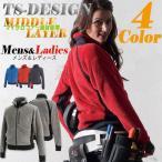 TS-DESIGN 84236 フリースジャケット セカンドレイヤー  防寒服 防寒着 作業服 作業着