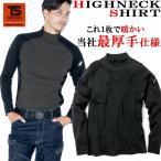 【送料無料】TS-DESIGN ハイネックロングスリーブシャツ 84252 保温性 インナーシャツ インナーウェア 消臭機能 最厚手 ストレッチ 作業服 作業着  【SS-3L】