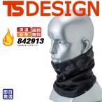 【送料無料】TS-DESIGN マイクロフリース FLASH ネックウォーマー 842913 反射機能付き 保温性 防寒アイテム 作業服 作業着 藤和