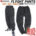 TS-DESIGN 846322 防寒フライトズボン 中綿キルティング 防寒パンツ 防寒ズボン 防寒服 作業服
