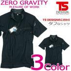 藤和 TS-DESIGN ワークシャツ 半袖シャツ 846355 ハーフジップ ジップアップシャツ ポロシャツ 半袖 作業シャツ