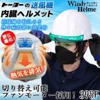送風機内蔵ヘルメット トーヨーセフティー 395F 清涼ファン付きヘルメット 空調ヘルメット 熱中症予防 猛暑対策の必需品【即日発送】