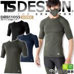 インナーシャツ メンズ 5分袖 D-3 当社限定品 TS-DESIGN DR811055 アンダーシャツ コンプレッション 超軽量 ストレッチ 吸汗速乾 消臭 作業着 藤和【即日発送】