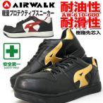 安全靴  AIR WALK 軽量プロテクティブスニーカー  エアーウォーク AW-600 AW-610 ローカット 作業靴 紐タイプ セーフティーシューズ 白