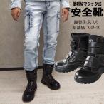 安全靴 安全半長靴 先芯入り GD-30 作業靴 GD-JAPAN 作業用半長靴 マジックテープ クッション付 耐油底 ミドルカット
