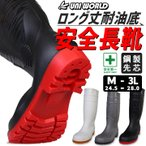 安全耐油底長靴 作業用ロングブーツ SZ-640 ゴム長靴 鋼製先芯入り S-ZERO 迷彩柄 カモフラ 安全ブーツ 安全靴