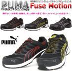 【送料無料】PUMA  Fusemotion プーマ ローカット安全靴 安全スニーカー セフティースニーカー 作業用安全靴