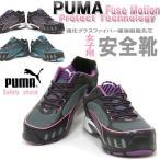 【送料無料】PUMA プーマ 女性用安全靴 Fuse Motion ヒューズモーション レディース ローカット安全靴