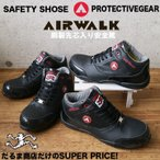 【5%OFF】ミドルカット 安全靴 AW-530 AW-540 エアーウォーク スニーカータイプ AIR WALK セーフティーシューズ