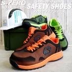 【送料無料】安全靴 ハイグリップ プロテクティブスニーカー SZ-005/SZ-006 スニーカータイプ S-ZERO