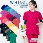 自重堂 スクラブ ホワイセル whisel wh11485 男女兼用 白衣 メンズ レディース 医療用 医師 看護士