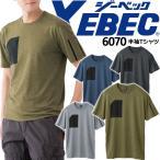 半袖Tシャツ ジーベック 6070 ストレッチ メンズ 半袖シャツ 吸汗速乾 消臭 【春夏】 作業服 作業着 ユニフォーム XEBEC