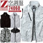 空調服 ベスト Z-DRAGON 74060【服のみ】熱中症対策 自重堂 作業着 作業服【即日発送】