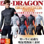 Z-DRAGON タートルネック 長袖インナーウェア 78114 ストレッチ コンプレッション 吸湿発熱自重堂 作業服【送料無料】