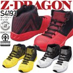 安全靴 ハイカット Z-DRAGON S4193 ミドルカット スニーカータイプ 耐滑 衝撃吸収 作業靴 自重堂