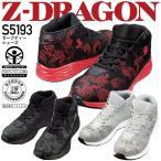 安全靴 ハイカット Z-DRAGON S5193 ミドルカット スニーカータイプ 耐滑 衝撃吸収 作業靴 自重堂