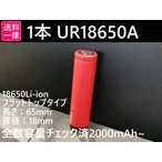 1本 18650 リチウムイオン電池  SANYO製 UR18650A 2157mAh
