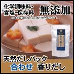 だし ダシ 出汁 天然だしパック 合わせ 香りだし 化学調味料 食塩 保存料無添加