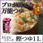 麺つゆ そばつゆ  どんどんシリーズ
