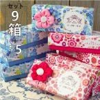 ラムール1番人気のおまとめセット☆(計10箱セット+クッキーバッグ5袋)【送料無料】キュートな花柄ボックスがハッピームード♪本格ベルギーチョコレート