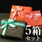 Yahoo!ダスカジャパングループ用途に合わせて贈れる、種類豊富なおまとめセット【送料無料】香り高い優雅なショコラ『クァウテモック』友チョコ・家族・自分用(5箱+板チョコバッグ5袋)