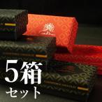 Yahoo!ダスカジャパングループ【送料無料】香り高い優雅なショコラを厳選した『クァウテモック』のおまとめセット!友チョコ・家族・自分用(5箱+板チョコバッグ5袋)【お配り用に】