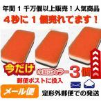 ダスキン スポンジ 台所用スポンジオレンジ1個入り抗菌タイプ×3個(3個)定型外郵便
