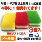 ダスキン スポンジ 台所用スポンジ3色セット抗菌タイプS *定型外郵便