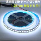 高密度 2835 / 3528 白色 (昼白色) 12 V LED テープライト (1.3 cm 0.25 W 単位,非防水)